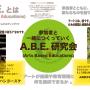 2017/11月 参加者と一緒につくるA.B.E.(Arts Based Educations)研究会