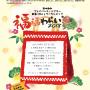 プレイバック・シアター新春1Dayワークショップ_福福わらい2018