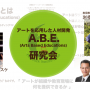 A.B.E.(Arts Based Educations)研究会