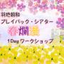 2018/4月 羽地朝和プレイバック・シアター春爛漫1Dayワークショップ