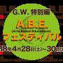 GW特別編 Arts Based Educationsフェスティバル
